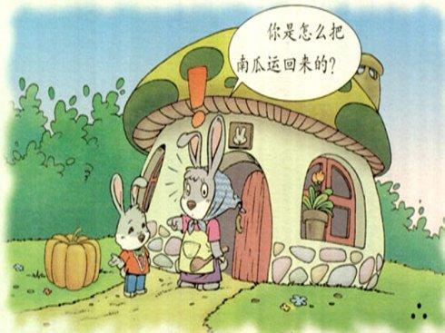 小兔运南瓜 -时代e博智慧校园
