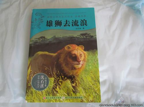 我最喜欢读沈石溪写的动物小说